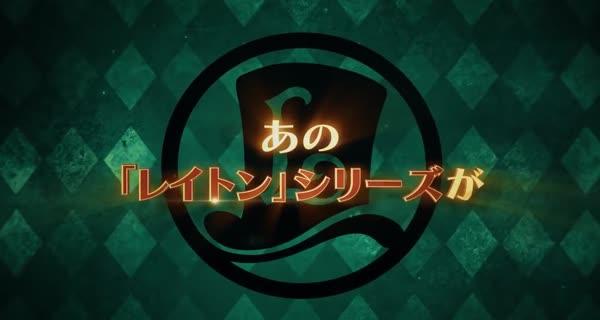 bande-annonce Layton Mystery Tanteisha: Katri no Nazotoki File